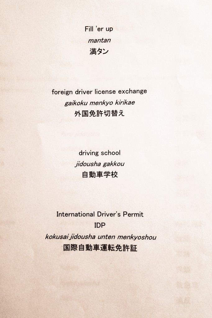 Japanese Drivers Licence Terms 1